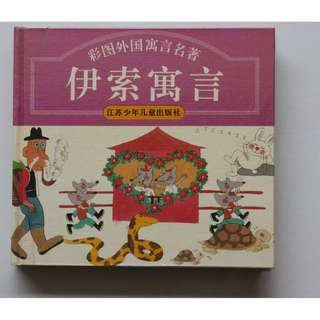 Chinese Story Book 伊索寓言 Aesop's Fables