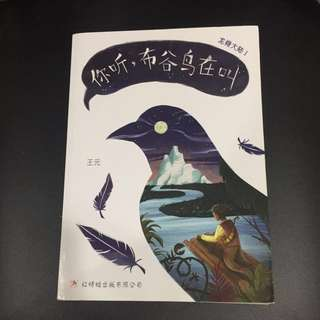 Chinese Storybook 《你听,布谷鸟在叫》