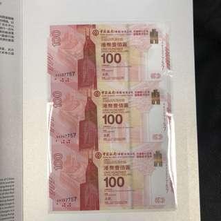 中國銀行 百年華誕紀念鈔票