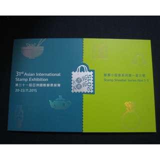 香港2015-第三十一屆亞洲國際郵票展覽-郵票小型張系列第一,第二及第三號