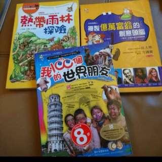 兒童書籍  三本 都二手