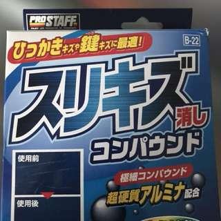 購自日本 去花用品