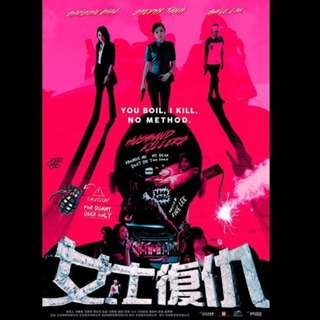 [Rent-A-Movie] HUSBAND KILLERS (2017)