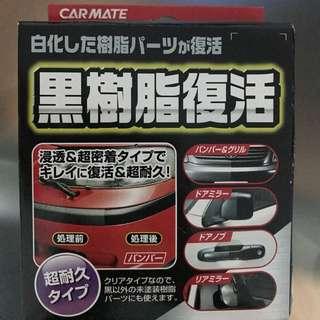 購自日本 塑膠料復原用品