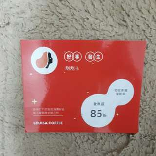LOUISA COFFEE 折價券
