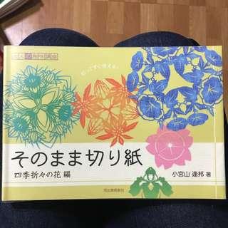 Japanese cutout book 8