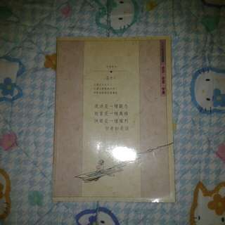 Chinese book on success