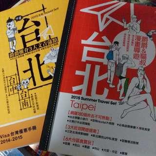 台北書 兩本