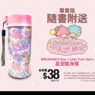 Jessica Magazine Little Twin Stars Tumbler with strap