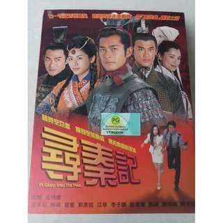 寻秦记 DVD