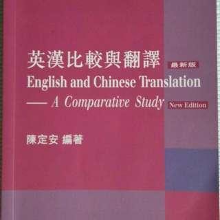 英漢比較與翻譯