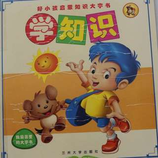 Chinese Children's  Book : 学知识