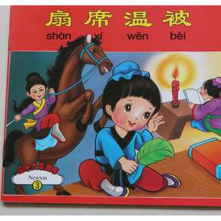 Chinese Children's Book   扇席温被
