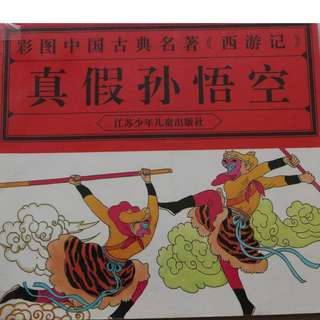 Chinese Children's Book   真假孙悟空