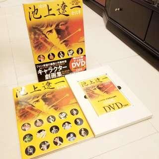 *賣哥哥系列* ~ 池上遼一劇畫集 + DVD