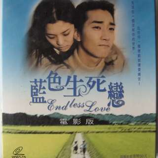 藍色生死戀 絕版 VCD(雙語) 有線配音及原聲