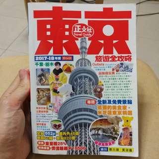 東京旅遊全攻略 正文社 2017-2018年版 第64刷