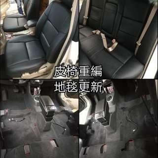 皮椅 門版 地毯 更換更新 Toyota Ford Honda mazda