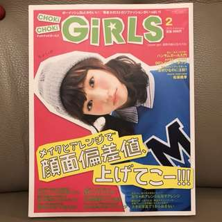 Choki Choki GIRLS 雜誌