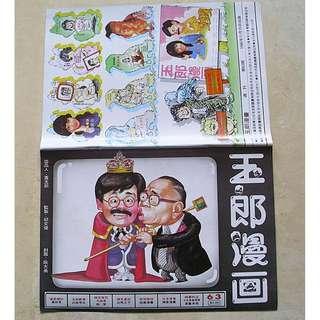 二手86年出版第63期有海報玉郎漫畫漫畫書一本