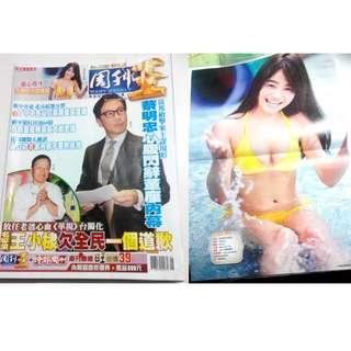 周刊王 NO.200