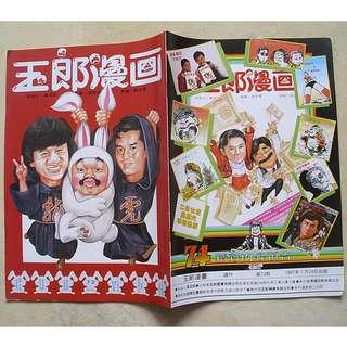 二手86年出版第73期有海報玉郎漫畫漫畫書一本
