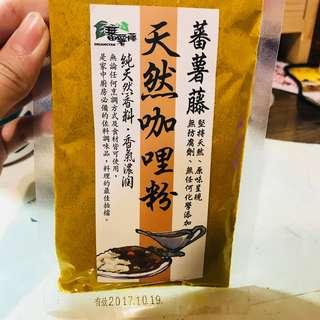 (可換物)天然咖哩粉