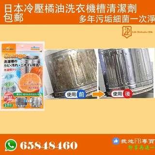 日本冷壓橘油洗衣機槽清潔劑 包郵 現貨  【多年污垢細菌一次淨】