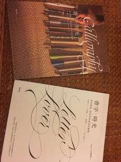 書字 ·時光 calligraphy (連練習本)