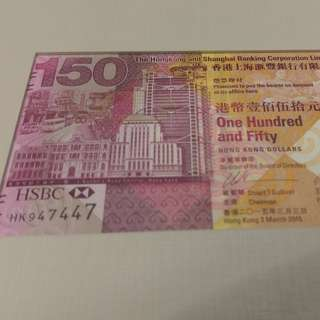 匯豐 150週年 紀念鈔