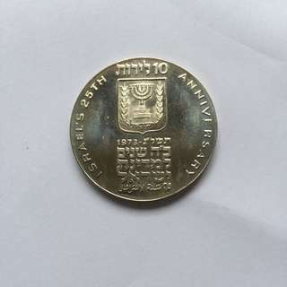 Israel 1973 10 Lirot UNC 25th Anniversary large silver coin
