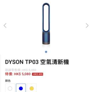 DYSON TP03 空氣清新機