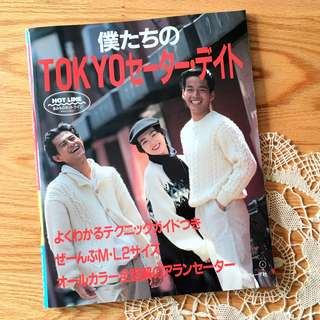 BN Vintage Japanese Knitting Craft Book, Knitting Pattern with Size Adjustment