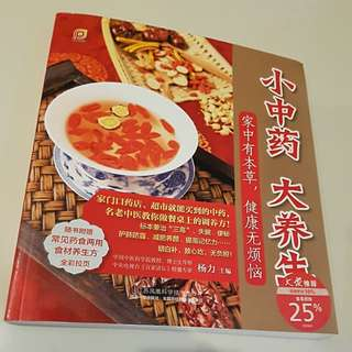 TCM Recipe Book