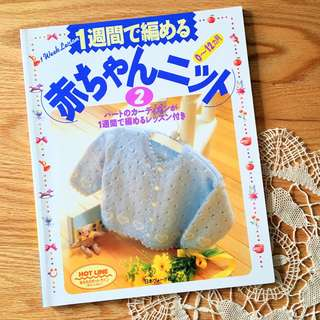 BN Vintage Japanese Craft Book, Baby Knitting Pattern Book for 0 to 12 months