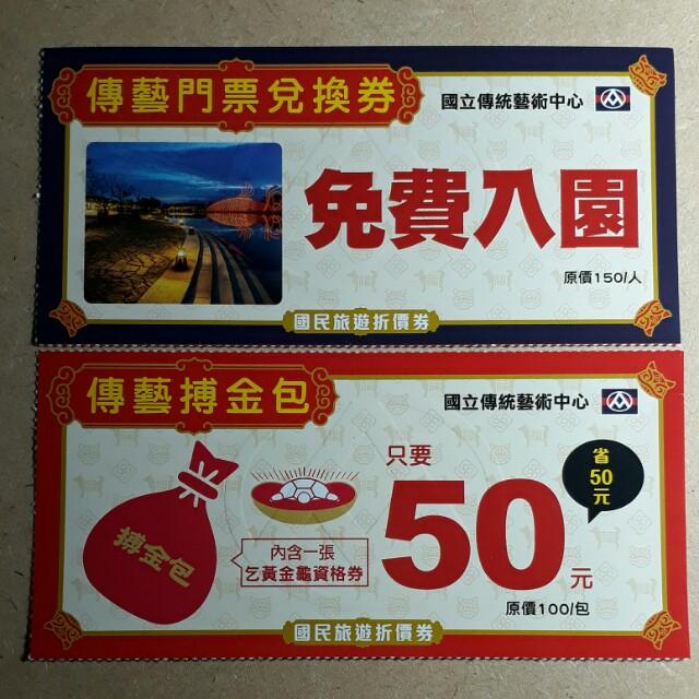 傳統藝術中心門票優惠券(2張1組)