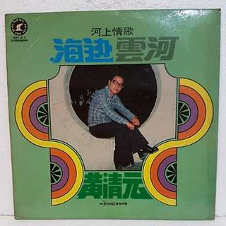 黄清元 - 海边 / 云河 Vinyl Record