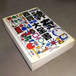 哆啦A梦 (小叮当)神奇百宝解说大全书