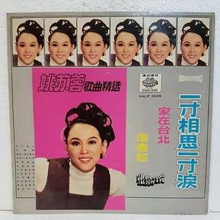 姚苏蓉 - 一寸相思一寸泪 Vinyl Record