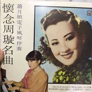 Chinese music vinyl record