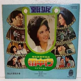 甄妮 - 雨中行 OST Vinyl Record