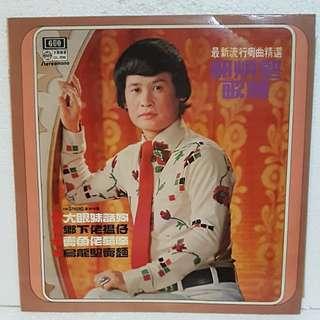 郭炳坚歌辑 (粤曲) Vinyl Record