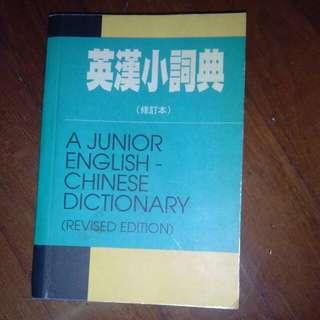 英漢小詞典