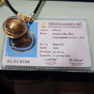 Luang Pu Tim Wat Lahanrai