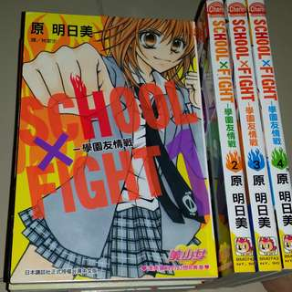 SCHOOL×FIGHT-学园友情战 1-4 complete