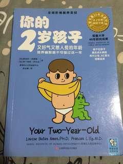 Parenting Book - 你的两岁孩子