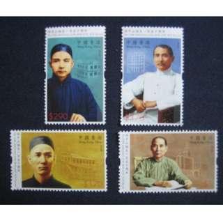 香港2016-孫中山先生150周年-郵票