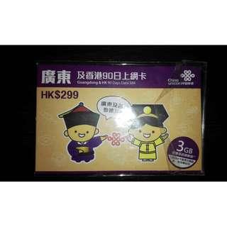 聯通廣東及香港數據共用流動上網卡