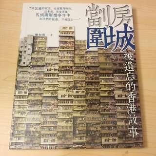 劏房圍城 被遺忘的香港故事