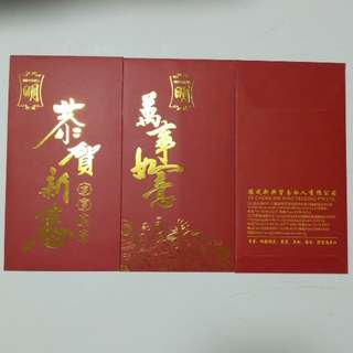 2018 Imperial Red Packet